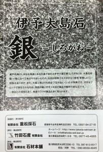 石材カタログ「世界の銘石」より