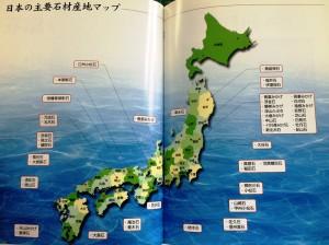 日本の石材産地マップ